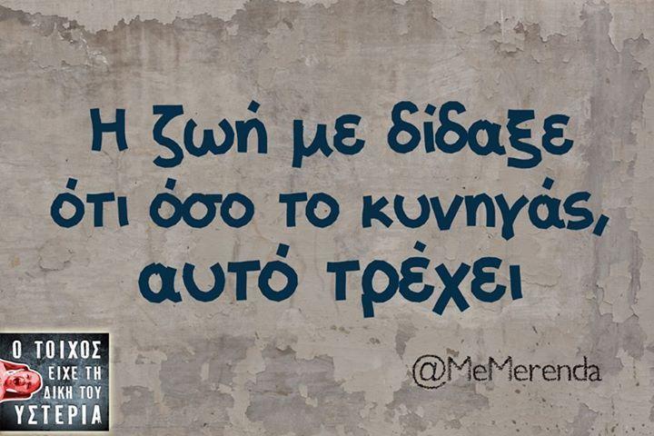 Αλήθεια !!