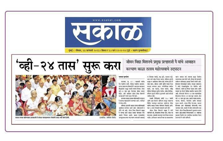Kala Talaoo Mahotsav.... Inaugurated by Pralhad Pai — at Kalyan City.