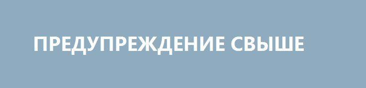 ПРЕДУПРЕЖДЕНИЕ СВЫШЕ http://rusdozor.ru/2017/04/12/preduprezhdenie-svyshe/  Согласно учению Церкви, Господь Бог есть Промыслитель: «Веруем, что все существующее, видимое и невидимое, управляется Божественным промыслом; впрочем зло, как зло, Бог только предвидит и попускает, но не промышляет о нем, так как Он и не сотворил его. А происшедшее ...