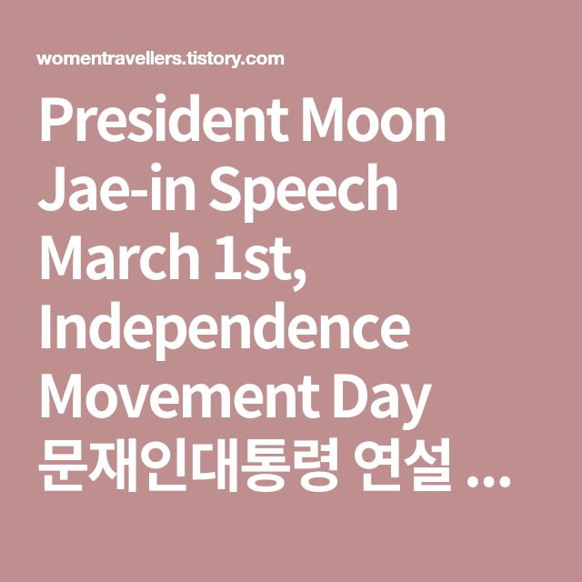 President Moon Jae-in Speech March 1st, Independence Movement Day 문재인대통령 연설 삼일절 on the 99th March First :: White Fe2+