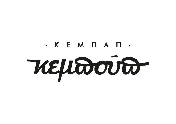 Greek Kebab shop.