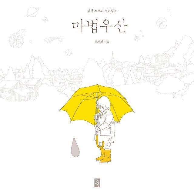 표지뿅뿅 크리스마스 즈음 만나요:) 진짜진짜 coming soon! #마법우산 #illust #illustration #bookstagram #bookcover #sketch #coloringbook #daily #diary #doodle #drawing #rainyday #yellow #umbrella #jay #그림 #두번째 #책 #표지 #제이 #조선진 #일러스트 #comingsoon