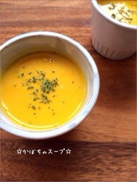 ★★★つくれぽ500件話題入り★★★ ほっこり甘〜い♪ 濃厚なかぼちゃスープ♪♪  隠し味でコクのある絶品スープに**