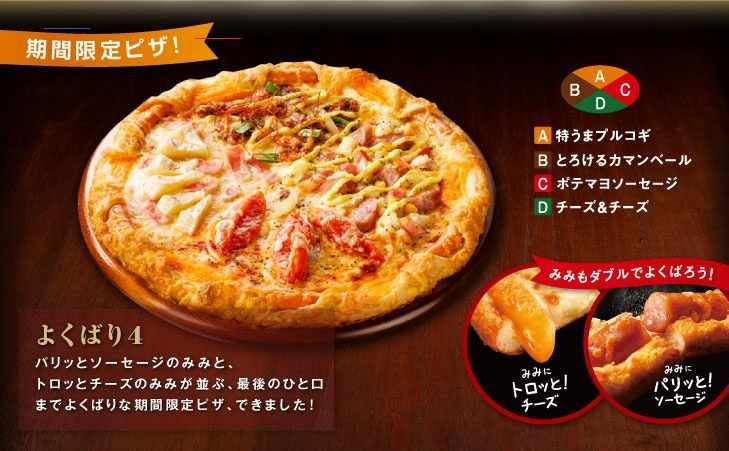 New Special From Pizza Hut Jp Can T Translate But Looks Like They Ve Goon Beyond Pizza Hut Uk S Hotdog Stuffed Crust What On Earth Is Food Pizza Hut Foodie