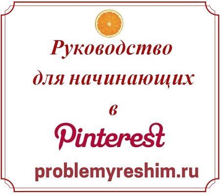 Руководство для начинающих в Pinterest