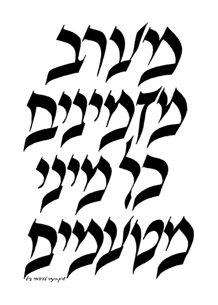 Sharon binder hebrew calligraphy hebrew calligraphy Hebrew calligraphy art