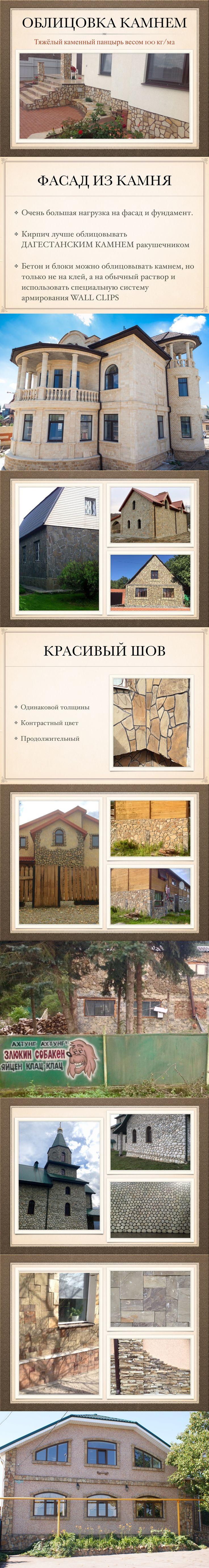 Камень для облицовки: песчаник плитняк, булыжники, плоские речные камни.