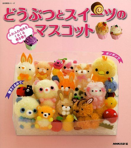 Pom Pom dieren en SNOEP Japanse Craft boek door LivingInTokyo