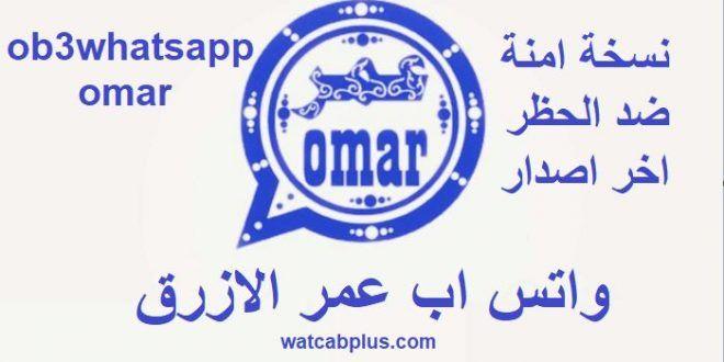 تحميل واتساب بلس عمر الازرق اخر إصدار امن ضد الحظر 2020 Ob3whatsapp Omar Blue تنزيل واتس عمر باذيب ب Download Free App Download App App