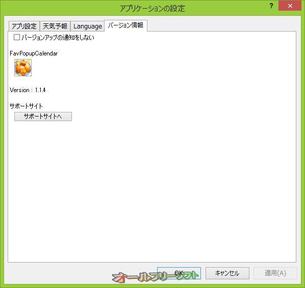 FavPopupCalendar 1.1.4   FavPopupCalendar--バージョン情報--オールフリーソフト