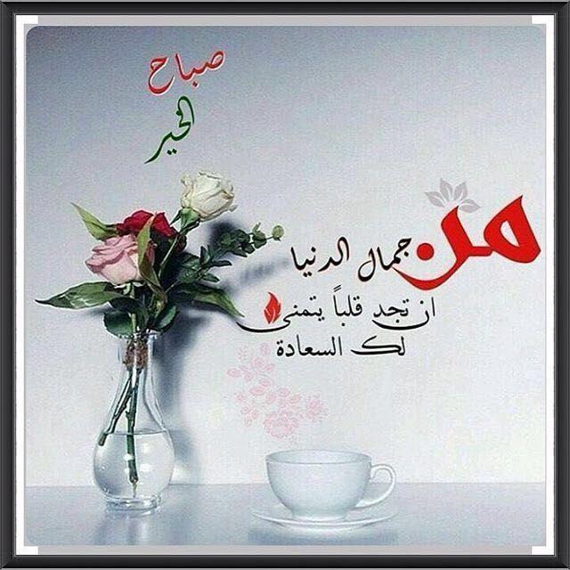 Très Les 794 meilleures images du tableau صباحيات sur Pinterest | Allah  ZD59