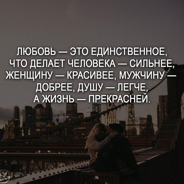 Оцените цитату и пишите комментарии. . #мотивация #цитата #мысли #счастье #жизнь #саморазвитие #радость #мотивациянакаждыйдень #мыслинаночь #любовь #романтика #мысливслух #совет #deng1vkarmane #философия