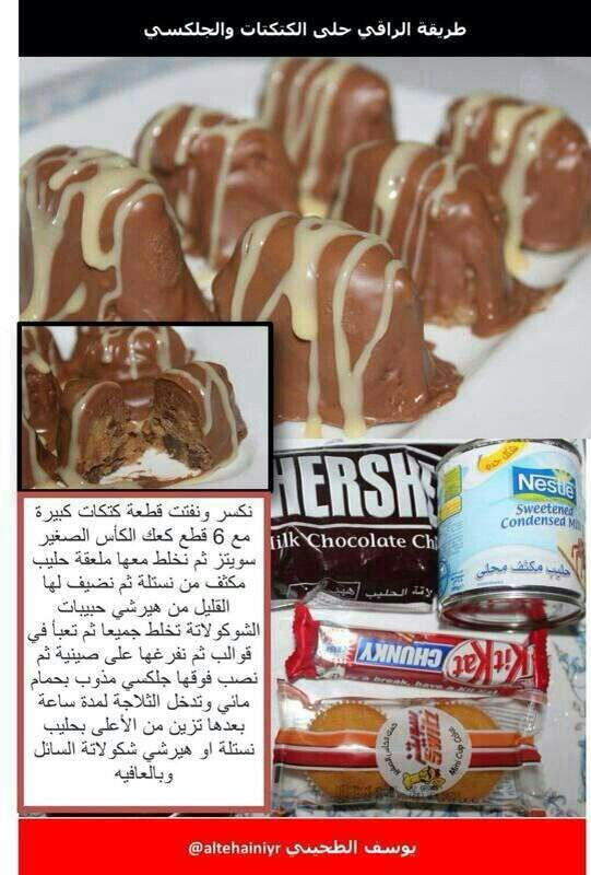 Pin By ميثا محمد يوسف On وصفات حلى Yummy Food Dessert Sweets Recipes Arabic Food