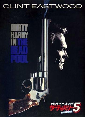 『ダーティハリー 5』 The Dead Pool (1988) ~ 『La Dernière Cible』 La brochure de ce film a été publiée au Japon dans 1988.