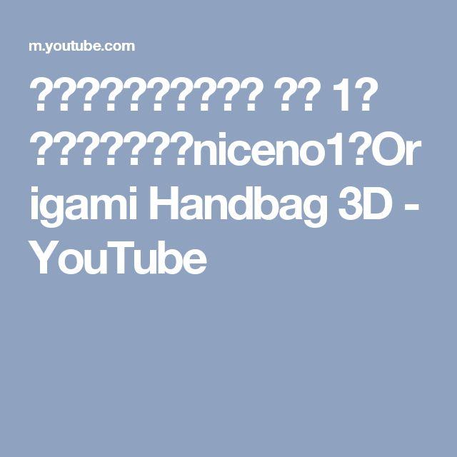折り紙のハンドバッグ 立体 1枚 簡単な折り方(niceno1)Origami Handbag 3D - YouTube