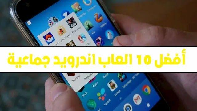 أفضل 10 ألعاب متعددة اللاعبين للأندرويد لعام 2021 Samsung Galaxy Samsung Galaxy Phone Galaxy Phone