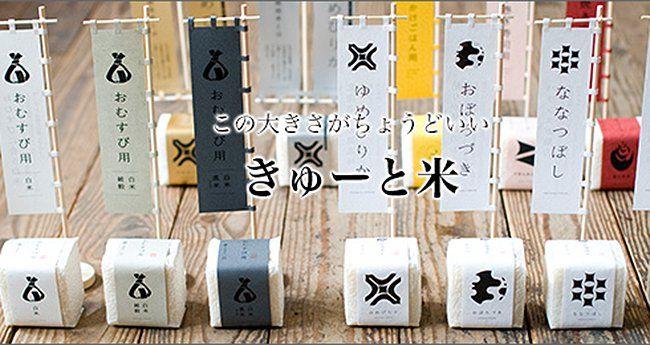 キュートすぎる〜!贈りものに最適な可愛いパッケージのお米「きゅーと米」 | ガジェット通信 …
