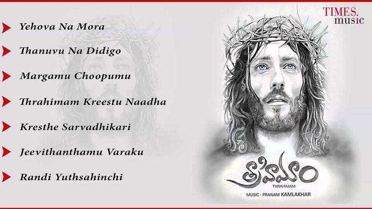Thrahimam Telugu Christian Songs Juke Box