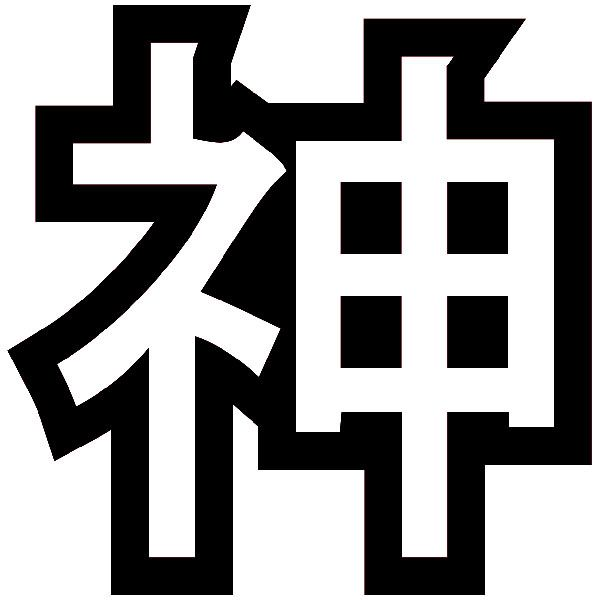 Pegatinas: Dios (X) #vinilo #adhesivo #decoracion #pegatina #chino #japonés #tatuaje #TeleAdhesivo