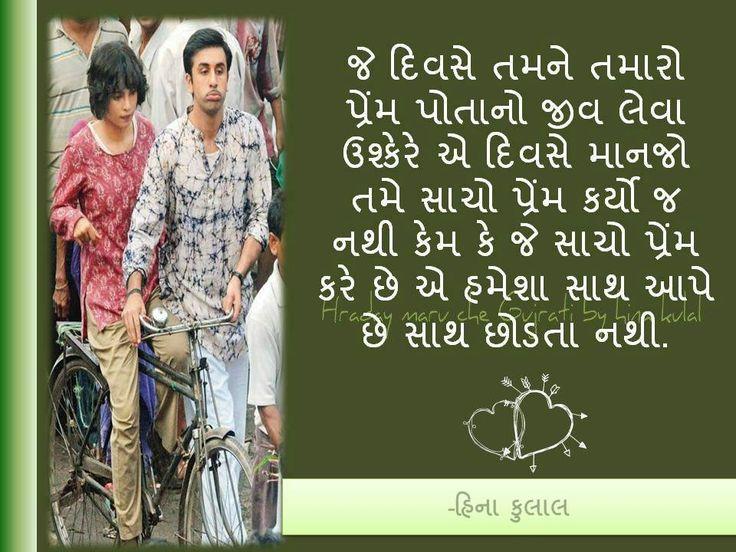 Gujarati suvichar By hina kulal