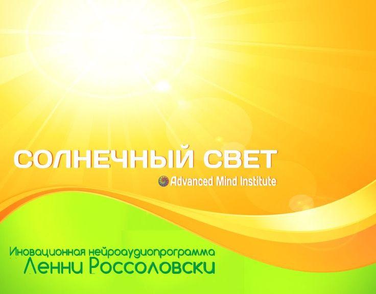 """Программа «Солнечный свет"""" содержит частоты, которые помогут вам справиться с сезонными аффективными расстройствами, которые прежде всего связаны с недостатк..."""