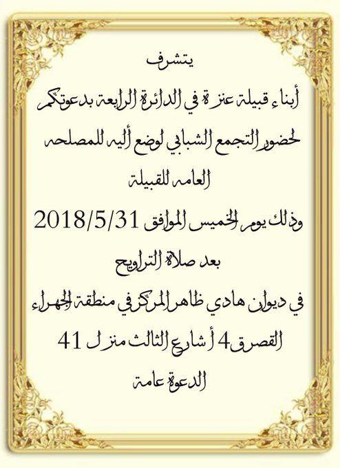 أسامة مشاري الخشرم On Twitter Calligraphy Favs Arabic Calligraphy