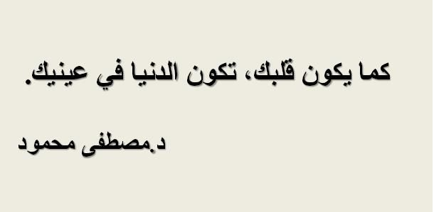 Pin by asmaa gabr on Qoutes | Poetry quotes, Arabic quotes