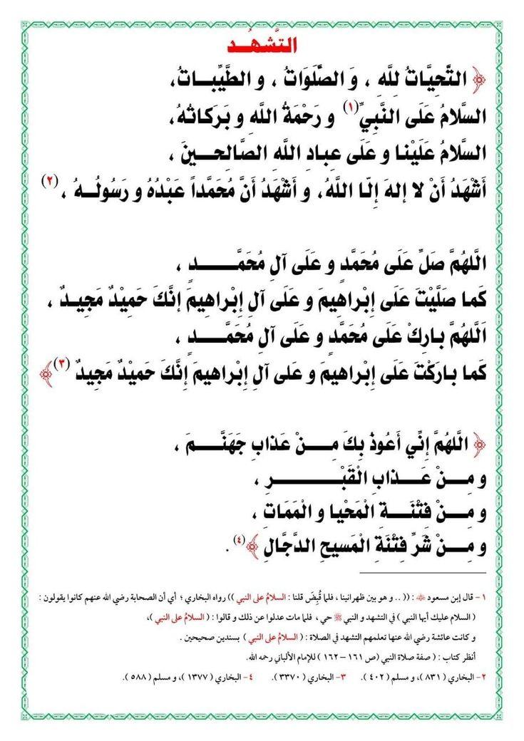 Pin By Nana On معلومات دينية Islamic Phrases Islam Facts Math