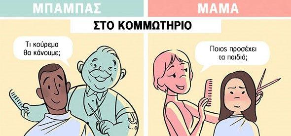 5 σκίτσα που αποκαλύπτουν πόσο διαφορετικά αντιμετωπίζονται οι μαμάδες από τους μπαμπάδες
