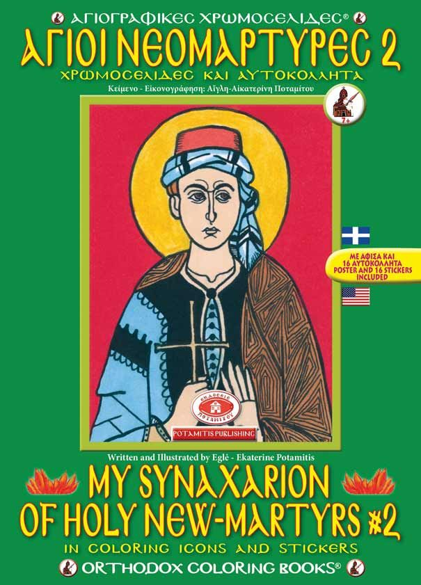 The second Coloring Book for the Saints who were martyred for their Love for Christ and His Church. With Poster and Stickers.16 A4 pages.
