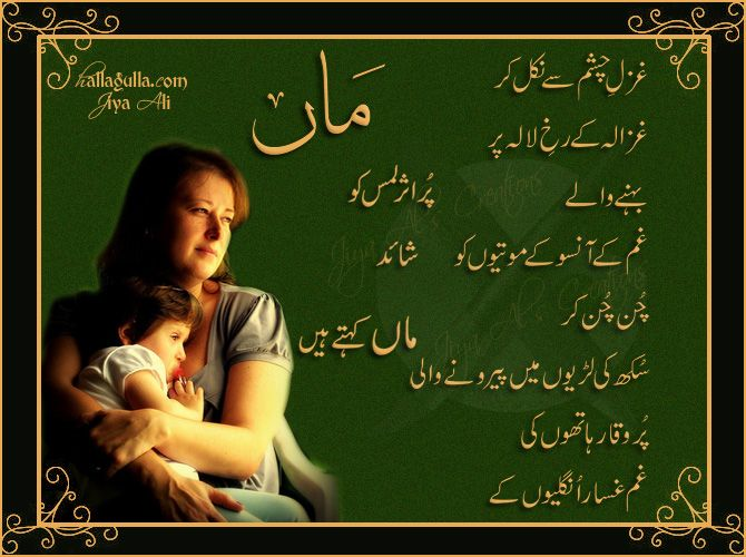 mothers day quotes messages shayari sms wishes in urdu