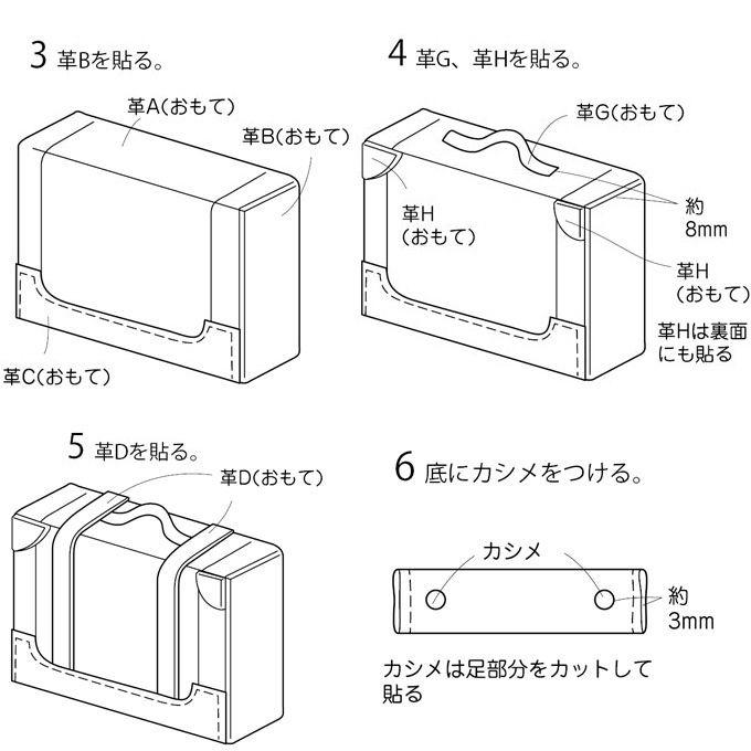 まるで本物みたい 革で手作りするミニチュアの旅行トランクの作り方 ミニチュア小物 ぬくもり ミニチュア 手作り 作り方