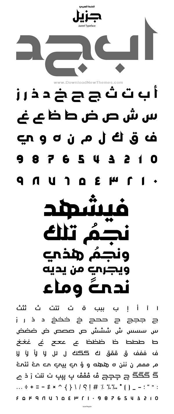 Jazeel - Arabic Typeface | Best Creative Fonts | Arabic font