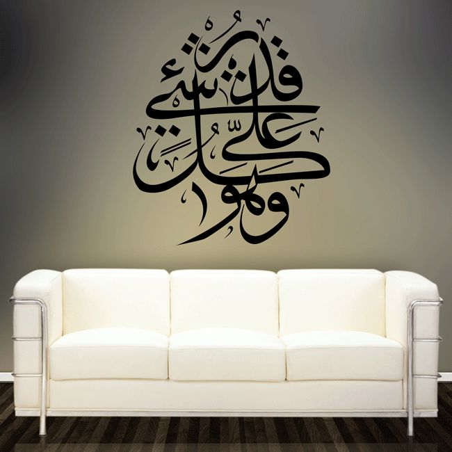 79 best islamic wall art images on pinterest islamic Arabic calligraphy wall art