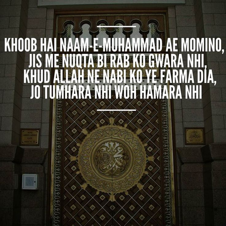 #islam #urdu #urduquotes #nabi #rasoolallah #yaallah #yanabi #naat #poetry