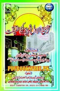 12 Rabi ul Awwal Sharif Ki Haqeeqat Pdf Free Download. Islamic book 12 Rabi ul Awwal Sharif Ki Haqeeqat by Maulana Faiz Ahmed Awaisi Read online Pdf