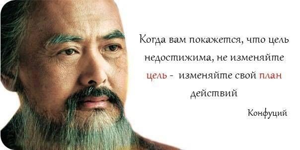 Мудрость Конфуция | thePO.ST