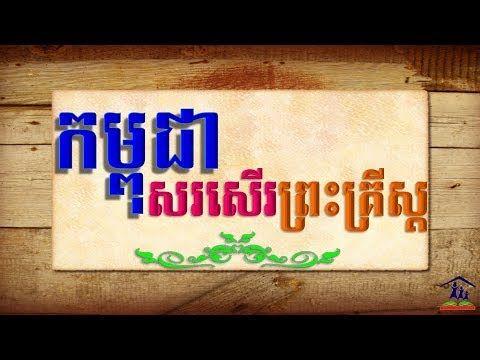 កម្ពុជាសរសើរព្រះគ្រីស្ត - Cambodia Praise the Lord - YouTube