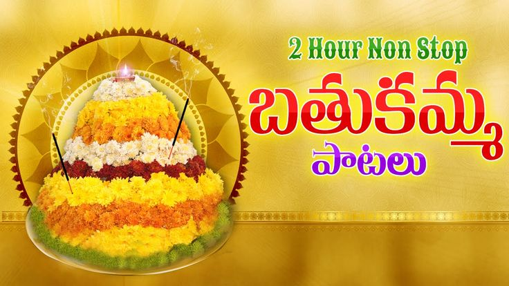 Bathukamma Songs  NonStop 2 Hours - Telangana Bhakthi - JUKEBOX