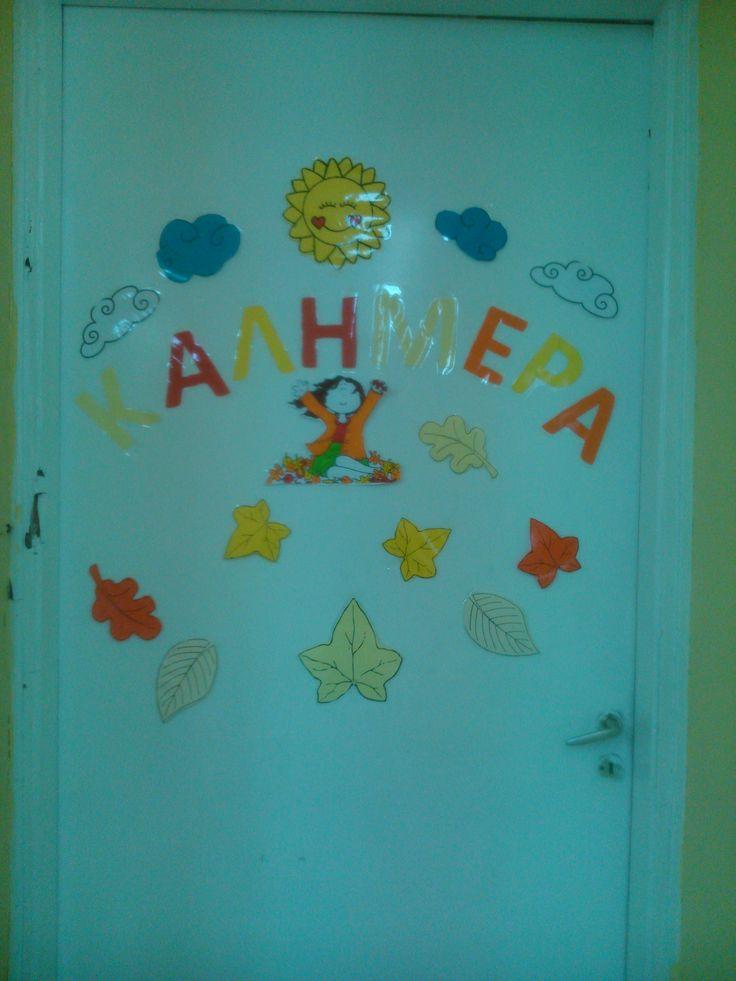 Η πόρτα μας το φθινόπωρο 2014