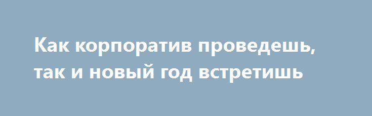 Как корпоратив проведешь, так и новый год встретишь http://aleksandrafuks.ru/category/event/  Корпоратив – важное мероприятие для всего коллектива. Такое времяпрепровождение позволяет сплотиться сотрудникам организации, пообщаться в непринужденной обстановке, как-то проявить себя вне офисного пространства. Главное – правильно провести это время, дабы не стать участником конфликта, недоразумений и т.д. Основным вопросом является – где проводить корпоратив?…