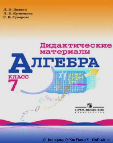 гдз дидактический материал 10-11 класс алгебра