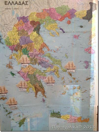 Mάθαμε για τους σημαντικότερους ναύαρχους και τις σπουδαιότερες ναυμαχίες της Επανάστασης. Τις σημειώσαμε στο χάρτη βρίσκοντας που είναι το κάθε μέρος