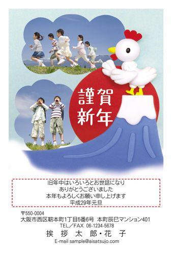 干支のにわとりが富士山で初日の出を迎えるという、年賀状らしさMAXの年賀状です。お友達だけでなく目上の方にも贈っていただけるデザインです。 #年賀状 #デザイン #酉年