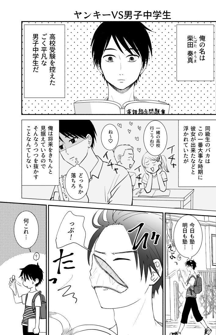 卯月ミヤ Miya Uduki さんの漫画 4作目 ツイコミ 仮 漫画 望月 作品