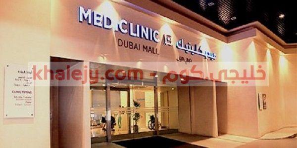 وظائف مستشفى ميديكلينيك انترناشيونال في الامارات عدة تخصصات للمواطنين و المقيمين مستشفى ميديكلينيك انترناشيونال في الامارات عن ع Dubai Mall Outdoor Decor Dubai