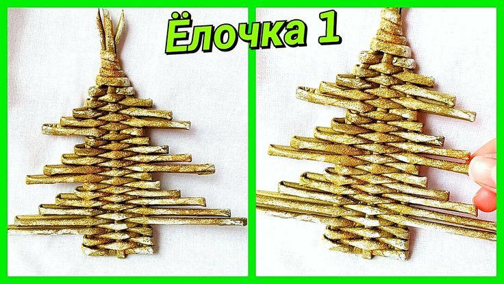 Новогодняя ЁЛОЧКА 1 из газетных трубочек! DIY