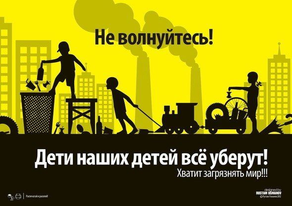 экологические плакаты рустама усманова