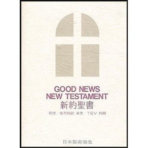Good News New Testament [In English & Japanese]
