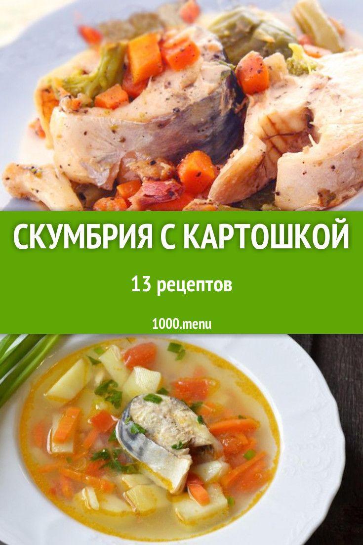 Далеко не каждый человек любит рыбу, однако существуют особые блюда, не  попробовать которые просто н…   Кулинарные рецепты на русском - Russian  recipes в ... 2d6920016de